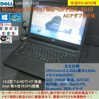 デル(DELL)のDELL Latitude 3570比較的美品/SSD/15型フルHDノート(ノートPC)