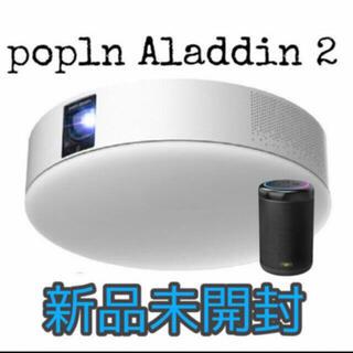 新品未使用 リモレス付 ポップインアラジン 2 (プロジェクター)