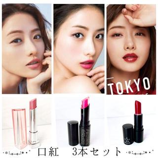 VISEE - 口紅 リップカラー 3色セット ピンク 赤 メイベリン ヴィセ PMO コスメ