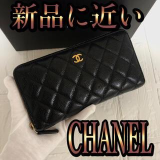CHANEL - シャネル⭐キャビアスキン⭐マトラッセ⭐ラウンドファスナー⭐長財布⭐財布