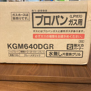 リンナイ(Rinnai)のガスコンロ プロパン用 リンナイ KGM640DGR(ガスレンジ)