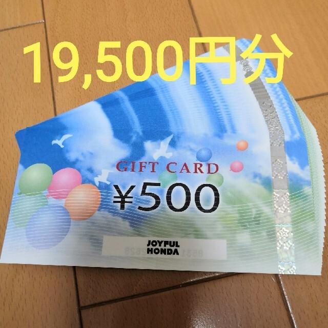 ジョイフル本田 株主優待券 19500円分 チケットの優待券/割引券(ショッピング)の商品写真