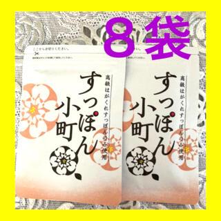 すっぽん小町 8袋(ダイエット食品)