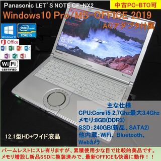 Panasonic - レッツノート CF-NX2/使用時間少な目/新品SSD/Win10ノートパソコン