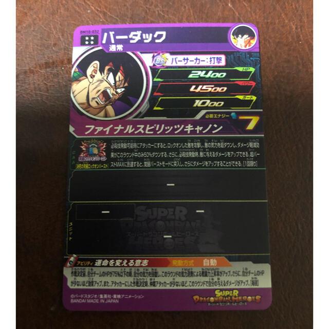bm10-032 バーダック  エンタメ/ホビーのトレーディングカード(シングルカード)の商品写真