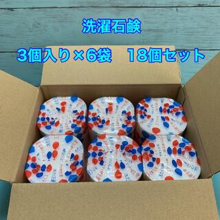 洗たく石鹸  3個入り×6個    エフティ資生堂 洗濯用石けん(洗剤/柔軟剤)