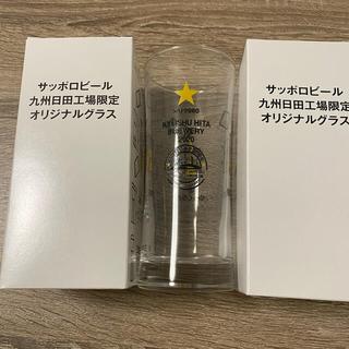 サッポロ(サッポロ)のサッポロビール九州日田工場限定オリジナルグラス(グラス/カップ)