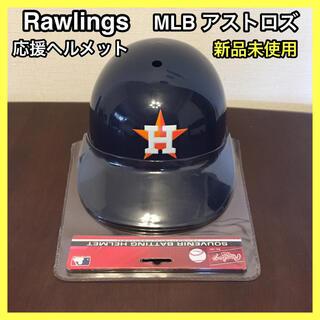 Rawlings - 【新品未使用】 ローリングス MLB アストロズ  応援ヘルメット