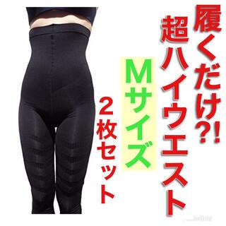 【M】2枚セット! 超ハイウエスト 加圧 ダイエットスパッツ レギンス 美脚(エクササイズ用品)
