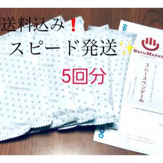 ✨スピード発送‼️✨ スムースベンデール  5袋(賞味期限2023.8.24)(ダイエット食品)