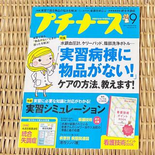 プチナース 2015年 09月号(専門誌)