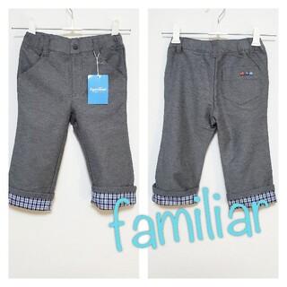 familiar - 【90】新品 ファミリア パンツ ズボン