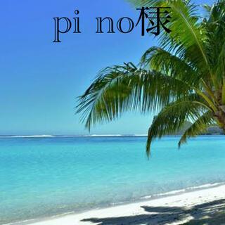 pi noさま(ダイエット食品)