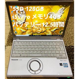 Panasonic - Let'snote CF-SZ5 SSD128GB メモリ4GB