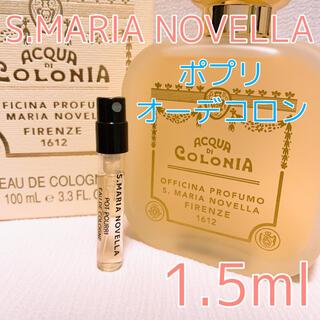 サンタマリアノヴェッラ(Santa Maria Novella)のサンタ・マリア・ノヴェッラ ポプリ コロン 香水 1.5ml(ユニセックス)