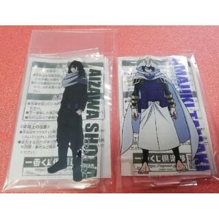 僕のヒーローアカデミア 一番くじオンライン相澤消太&天喰環アクリルスタンドセット