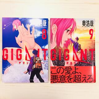 小学館 - GIGANT 8巻  9巻