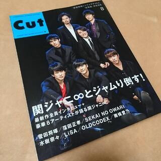 関ジャニ∞ - CUT 2017 No.385 カット 関ジャニ∞ 菅田将暉 山崎賢人 LiSA