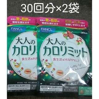 FANCL - ファンケル 大人のカロリミット 30回分 90粒×2袋 60回 桑の葉 キトサン