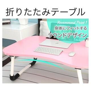 折りたたみテーブル ローテーブル パソコンテーブル ミニテーブル テーブル 机