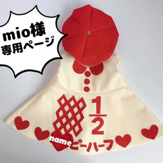 mio様専用ページ♡ベレー帽単品♡ハーフバースデー衣装♡(その他)