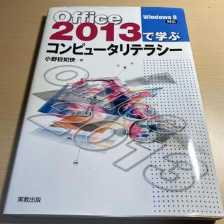マイクロソフト(Microsoft)のOffice2013で学ぶコンピュ-タリテラシ- Windows 8対応(コンピュータ/IT)