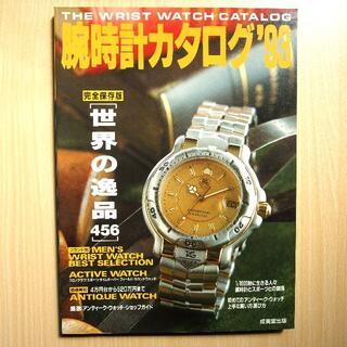【送料無料】腕時計カタログ '93 THE WRIST WATCH /本2