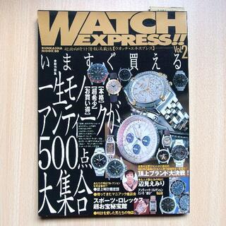 【送料無料】ウオッチ・エキスプレス 超面白時計情報満載誌 /本 ロレックス4