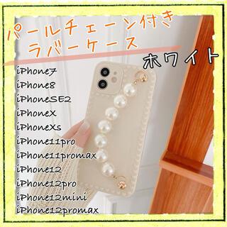 iPhone12 パールチェーン ホワイト ラバーケース シリコン スマホケース