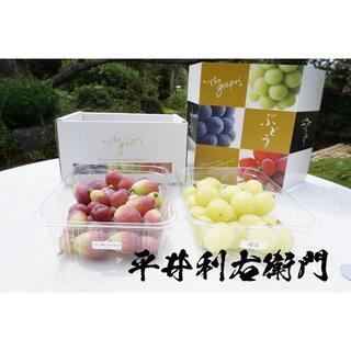 平井利右衛門の赤青ぶどうセット1(粒1.5Kg)(バイオレットキング, 雄宝)(フルーツ)