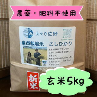 令和3年新米 自然栽培米 玄米5kg 農薬肥料不使用 コシヒカリ