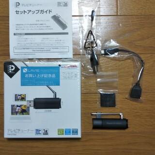 テレビチューナー