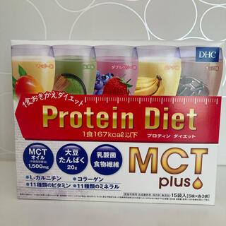 ディーエイチシー(DHC)のDHC プロティンダイエット MCTプラス 15袋入(ダイエット食品)
