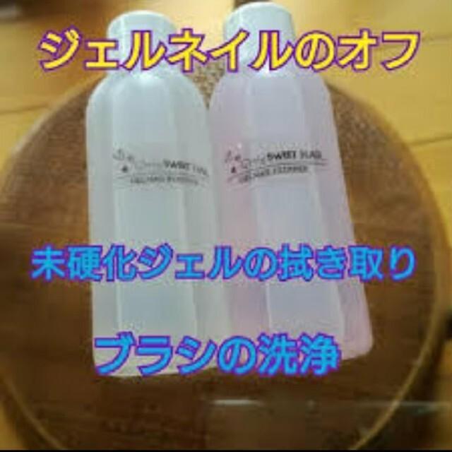 ジェルネイル用リムーバークリーナー 2本セット 安心の日本製 ネイリスト御用達 コスメ/美容のネイル(ネイルケア)の商品写真