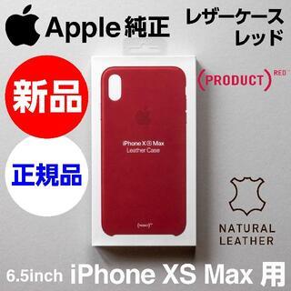 Apple - 新品未開封 Apple純正 iPhone XS Max レザーケース レッド