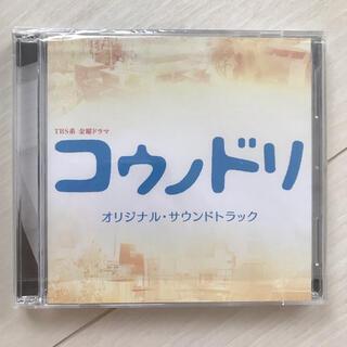 コウノドリ オリジナルサウンドトラック(テレビドラマサントラ)