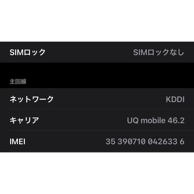 Apple(アップル)の【プライスダウン】iPhone 11 Pro Max 64GB SIMフリー スマホ/家電/カメラのスマートフォン/携帯電話(スマートフォン本体)の商品写真