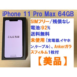 Apple - iPhone11 ProMax SpaceGray 64GB SIMフリー