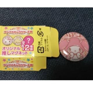 マイメロディ - ☆即購入可☆サンリオ ハイチュウ オリジナル推しマグネット マイメロ