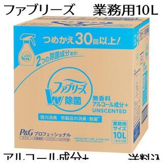 ピーアンドジー(P&G)のファブリーズ 消臭スプレー布用 アルコール成分入り 詰替 10L(日用品/生活雑貨)