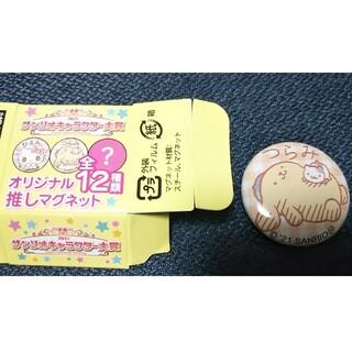 ポムポムプリン - ☆即購入可☆サンリオ ハイチュウ オリジナル推しマグネット ポムポムプリン