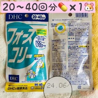 ディーエイチシー(DHC)の9/17〜 DHC フォースコリー 20〜40回分  ×1(ダイエット食品)