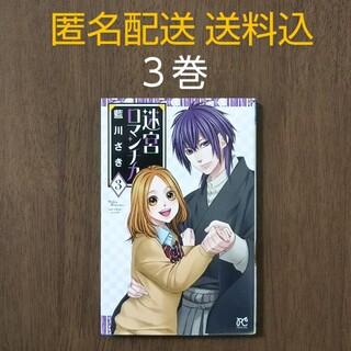 アキタショテン(秋田書店)の迷宮ロマンチカ 3巻/藍川さき(少女漫画)