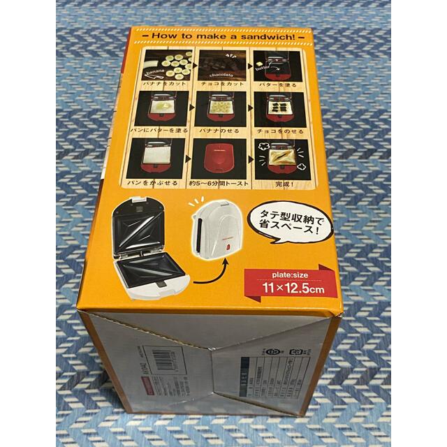 ホットサンドメーカー 赤 スマホ/家電/カメラの調理家電(サンドメーカー)の商品写真