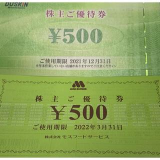モスバーガー(モスバーガー)の1,000円 モスバーガー 株主優待(フード/ドリンク券)