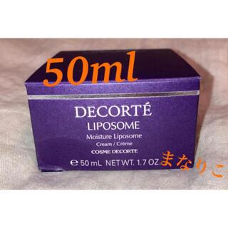 COSME DECORTE - コスメデコルテ モイスチュア リポソーム クリーム 50g【新品未開封】