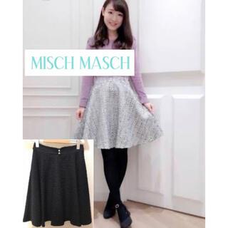 ミッシュマッシュ(MISCH MASCH)の定価9,612円♡ミッシュマッシュ♡MIXツイードフレアスカートネイビー(ひざ丈スカート)