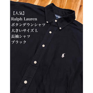Ralph Lauren - 【人気】Ralph Lauren ボタンダウンシャツ L ブラック 長袖 ラルフ