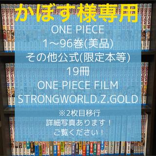 シュウエイシャ(集英社)のONE PIECE 1〜96巻 美品 関連本20冊 映画3セット(全巻セット)