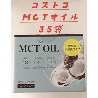 コストコ(コストコ)のコストコ MCTオイル 個包装5g×35袋セット(ダイエット食品)